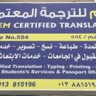 Hatim Certified Translation Office
