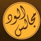 Dewaniyat Majalis Al Wed