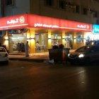 Kufah Restaurant