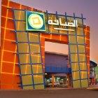 AL Diyafa Mall