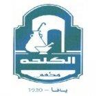 Al Kalha