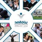 مدارس اكاديمية بناة الغد