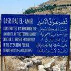 Qasr Eraq El Amir