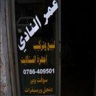 Omar Al Nadi for Satellite
