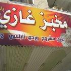 Ghazi Bakery