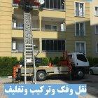 Al Oroubah Furniture Moving Co