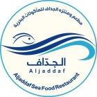 Aljaddaf Seafood Restaurant