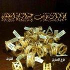 Yousif Abdulrahman Esaifan Jewelry