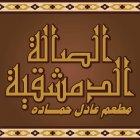 Al Salah Al Dimashqiyyah Restaurant