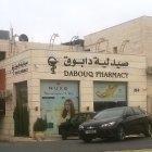 Dabouq Pharmacy