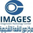 مركز صور للاشعة التشخيصية