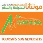 مونتانا للسياحة والسفر