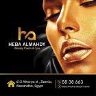 Hiba Al Mahdy Beauty Center And Spa