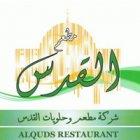 Al Quds