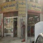Mohammad Na'eem Auto Mechanic Center