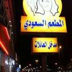 Saudi Restaurant