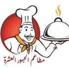 Al Jusour Al Ashara Restaurant