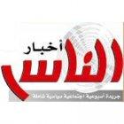 Al Nas News