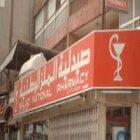 Malaz National Pharmacy