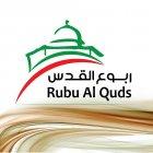 Rubou Al Quds Supermarket