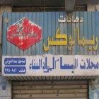 Al Bassam Building Materials Stores