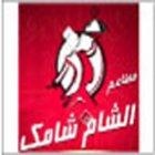 Al Sham Shamak Restaurants
