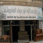 Abdullah Abu Awad Furniture Gallery