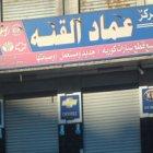 مركز عماد القنة