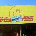 Al Ayoubi New Restaurant