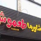 Tamosh Restaurant