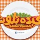 Abdo Talawoth
