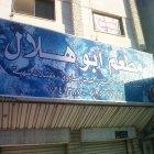 Abu Hilal Restaurant