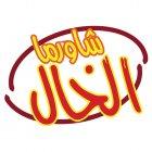 Shawerma Al Khal