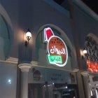 Al Diwan Lebanese Restaurant