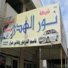 Nour Al Huda Rent a Car