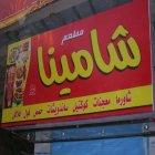 Shamina Restaurant