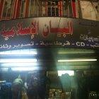 مكتبة البيان الأسلاميه