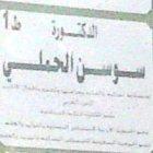 الدكتورة سوسن الحملي