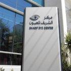 Sharif Eye Centers