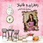 Ghada El Tally Culinary Center And Cake decoration