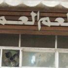 AL Amad Restaurant