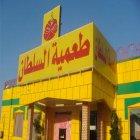 Tamiyat Al Sultan