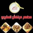 Marrakish Moroccon Restaurant