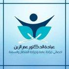 Dr. Omar Al Zain
