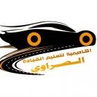Al Sarrawi Driving Academy