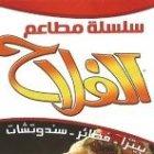 El Fallah Restaurant