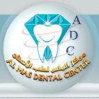 مركز الماس لطب وتقويم وزراعة الأسنان