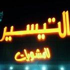 Al-Taiseer Grill