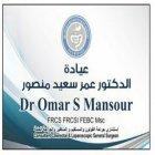 الدكتور عمر منصور