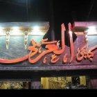 El Araby Kababgy
